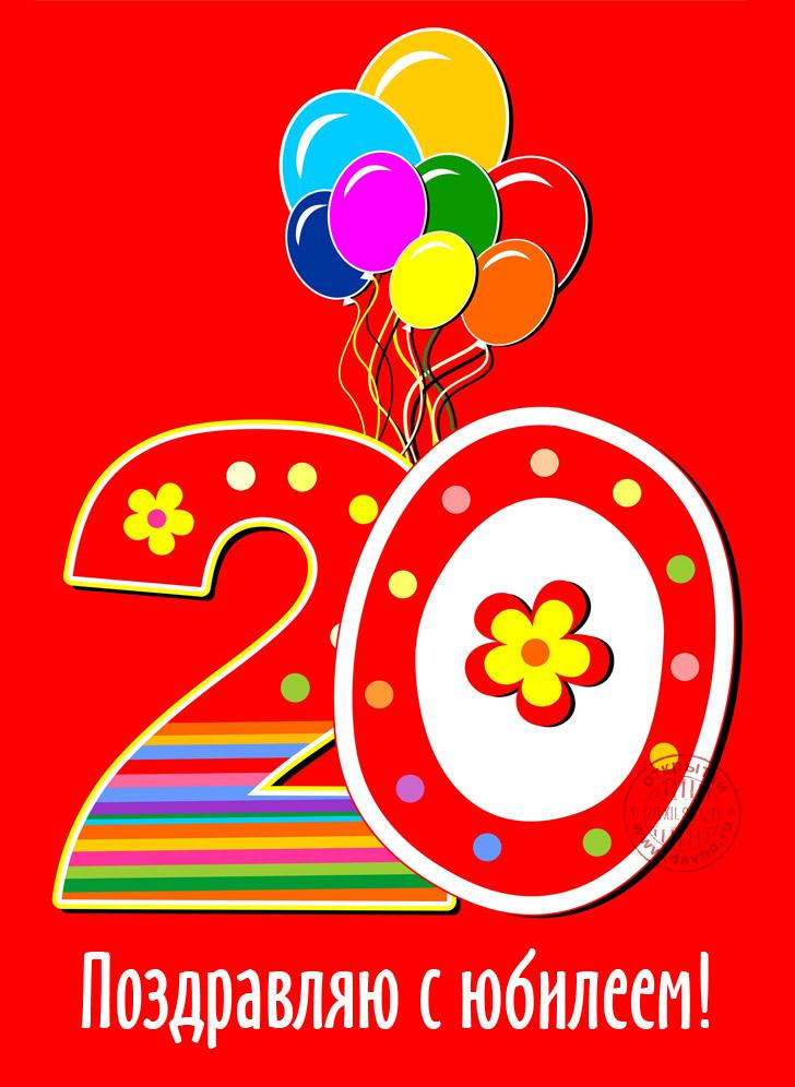Поздравления с днём рождения брату 20 лет